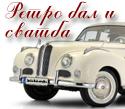 Ретро коли за бал и сватба