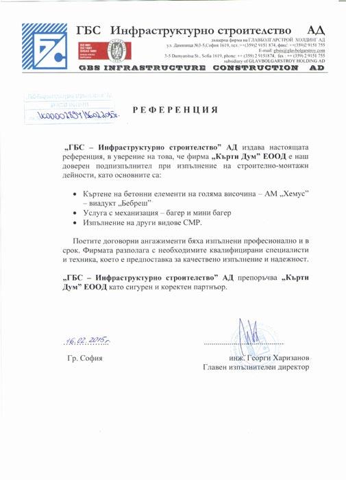 Референция за Кърти ДУМ от БС Инфраструктурно строителство АД