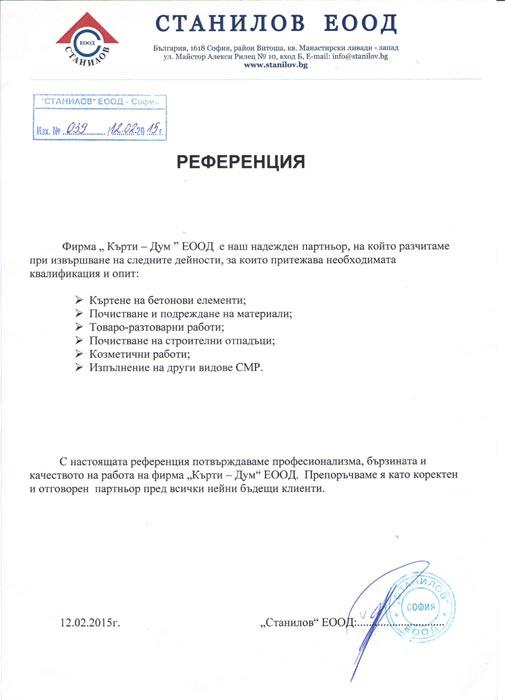 Референция за Кърти ДУМ от Станилов