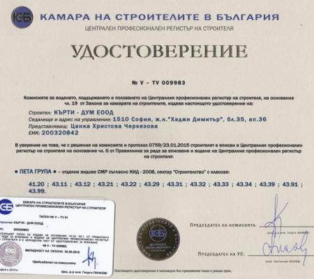 Камара на строителите в България - Удостоверение